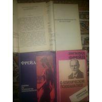 Зигмунд фрейд.  4 книги.
