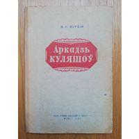 1951. Н.С. Перкін. Аркадзь Куляшоў.