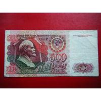 500 рублей. 1992г.