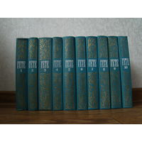 Собрание сочинений И.В.Гёте 10 томов 1978