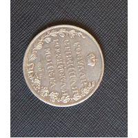 Рубль 1809 г