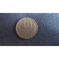 Монета СССР 10 копеек 1977