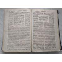 Иудаика. Еврейская книга Мишнайот Седер Кдошим. 1863г. Штеттин, редкая типография.