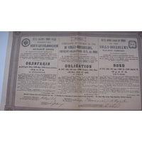 Облигация ВОЛГО - БУГУЛЬМИНСКОЙ ж. д.  1908 г