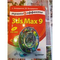 3ds max 9 трюки и эффекты