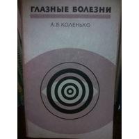 Книга Глазные болезни А.Б. Коленько