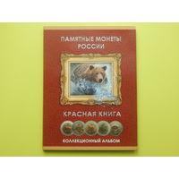 """Альбом для монет серии """"Красная книга"""" 1991-1994 гг."""