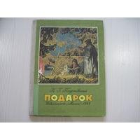 К. Паустовский. Подарок. (илл. В.Юдина)