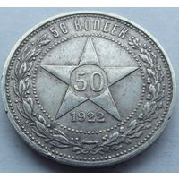 СССР. 50 копеек 1922