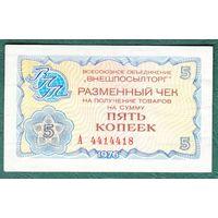 СССР  5 коп. чек  Внешпосылторг 1976 г.