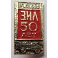 1966 г. 50 лет ЗИЛ