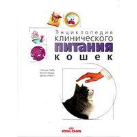 Пибо П., Бьурж В., Эллиот Д. Энциклопедия клинического питания кошек