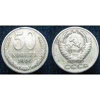 W: СССР 50 копеек 1964 (230)