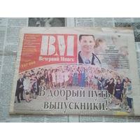 Вечерний Минск. 12-18 июня 2014. Номер 23