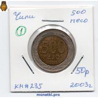 Чили 500 песо 2003 года.