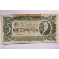 СССР 5 червонцев 1937 г. Распродажа. Старт с 1 руб.