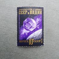 Марка СССР 1976 год. Сотрудничество в космосе