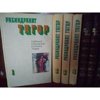 Рабиндранат Тагор. Собрание в 4 томах