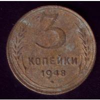 3 копейки 1948 год 15