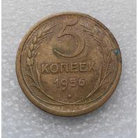5 копеек 1956 года СССР #08