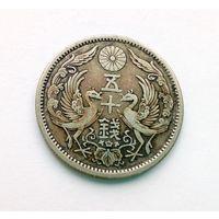 Япония 50 сен 1923. Серебро.