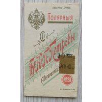 Табачная этикетка. 007. 3,5 х 6,1 см. до 1917 г.