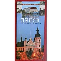 Пинск. Город девяти веков