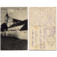 Гродно. Францисканский костёл (Grodno. Franziskanerkirche)