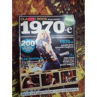 Журнал Classic rock, специальный выпуск 1