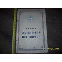 Журнал московской патриархии 1957 год
