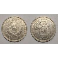 20 копеек 1933 aUNC