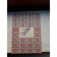 Картка спажыуца 2 серия 500 рублей