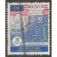 Малайзия(Федерация). 10 лет Декларации по Правам человека. 1958г. Mi#10.