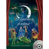 Волшебная флейта (+CD). Людвик Глезер-Науд