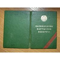 Пасведчанне партызана Беларусi