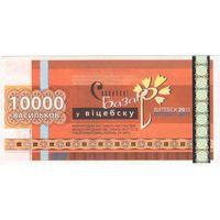 Банкнота 10000 васильков 2013 год Славянский базар aUNC