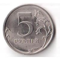 5 рублей 2009 СПМД РФ Россия