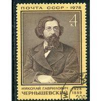 СССР 1978.. Н.Чернышевский