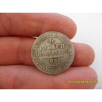 6 рублей на серебро 1836 года - КОПИЯ монеты из платины.