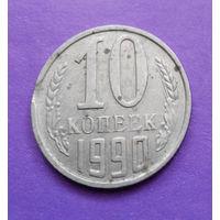 10 копеек 1990 СССР брак #12