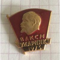 ВЛКСМ ударник 1973