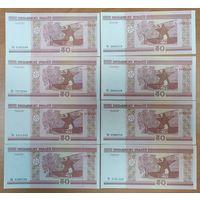 Набор банкнот 50 рублей 2000 года - 8 шт - Нк,Нг,Нб,Не,Вб,Ва,Пс,Лм - UNC