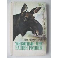 Герасимов - Животный мир нашей родины