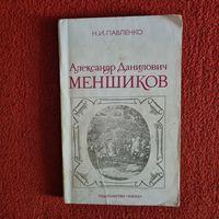 Н.И.Павленко. Александр Данилович Меншиков.