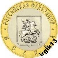 10 рублей 2005 Москва из оборота=