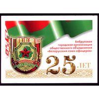 """25 лет """"Белорусскому союзу офицеров"""""""