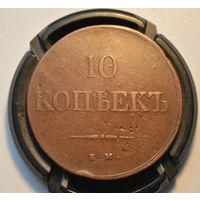 10копеек  1838