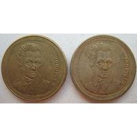 Греция 20 драхм 1990, 1992 гг. Цена за 1 шт. (g)