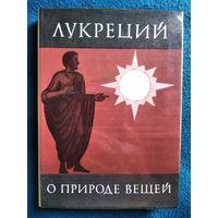 Лукреций. О природе вещей // Серия: Библиотека античной литературы. Рим