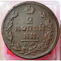 2 Копейки 1819 г. ЕМ НМ Александр 1